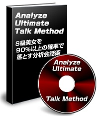 Analyze Ultimate Talk Method